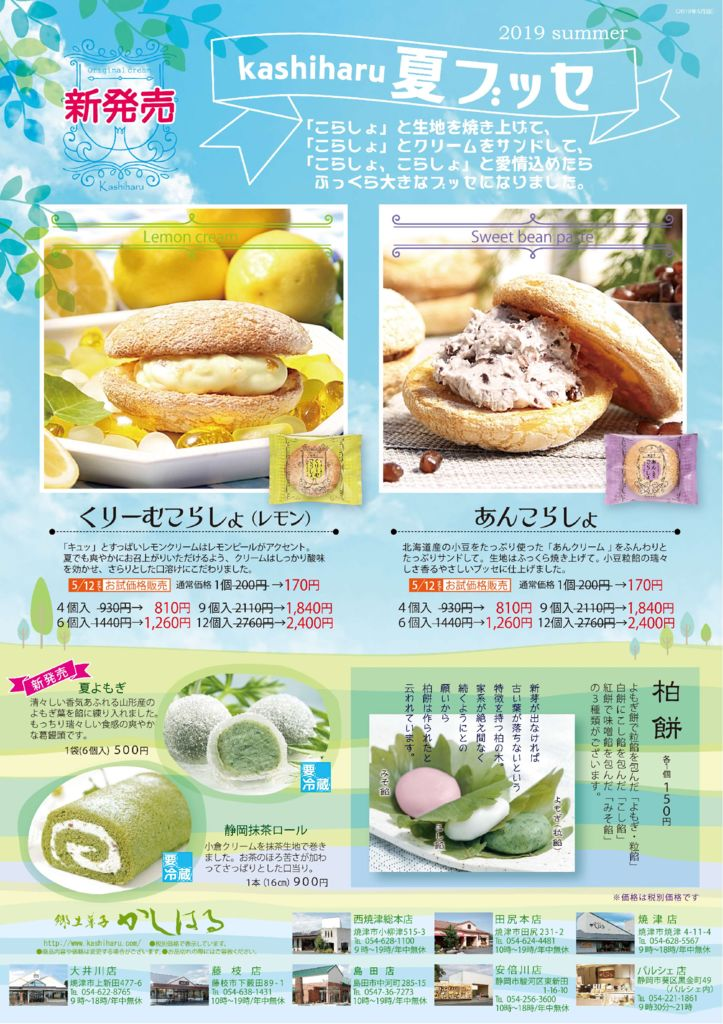 初夏のお菓子チラシのサムネイル