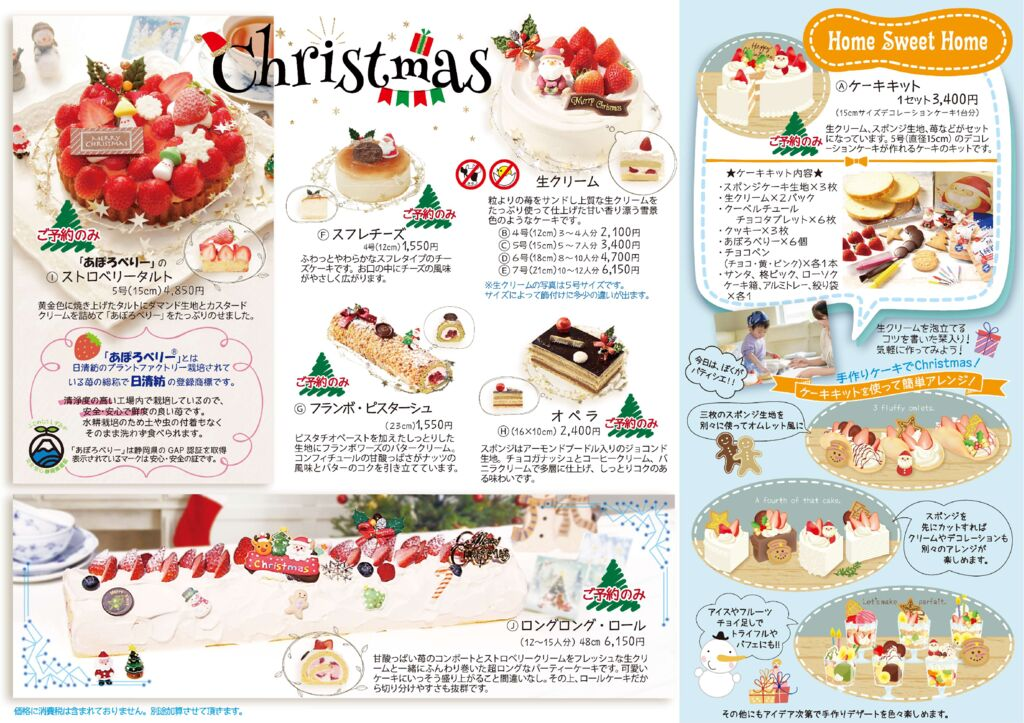 2020年クリスマスケーキ(A面)のサムネイル
